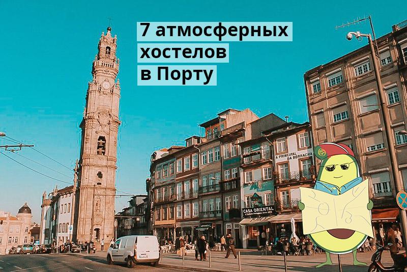 Лучшие хостелы в Порту