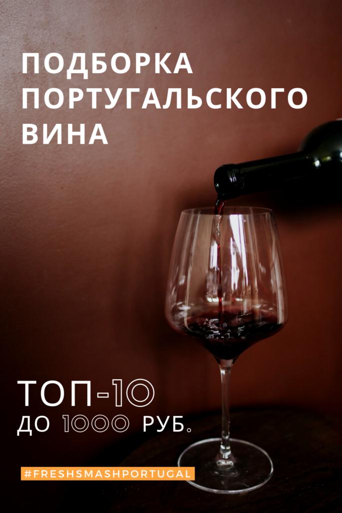 Подборка португальского вина